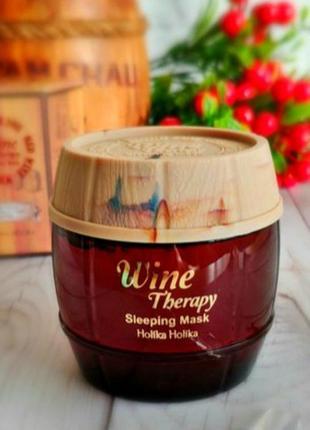 Корейская ночная маска holika holika wine therapy sleeping mask