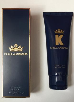Мужской парфюмированный гель для душа k by dolce & gabbana
