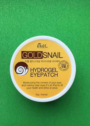 Золотые гидрогелевые патчи для глаз с улиткой ekel gold snail hydrogel eye patch