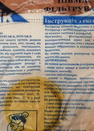 Респиратор ffp3 клапан высший класс защиты сделано в украине гост маска защитная поштучно5 фото