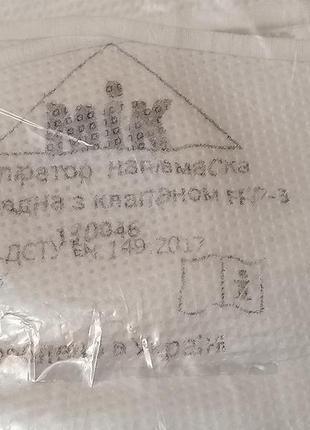 Респиратор ffp3 клапан высший класс защиты сделано в украине гост маска защитная поштучно8 фото
