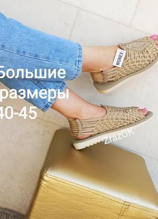40-45 бежевые сандали босоножки шлепки большие размеры