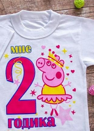 """Футболка на день рождения с надписью """"мне 2 годика"""""""