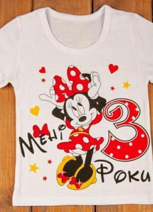 """Футболка на день рождения с надписью """"мне 3 годика"""""""