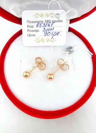 Серьги - гвоздики позолоченные, сережки пусеты позолота 585 проба