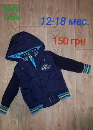Куртка курточка с вязаными  рукавами деми демисезонная early days