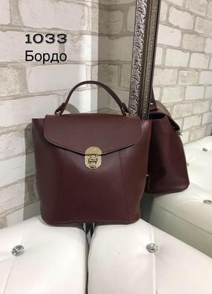 Сумка рюкзак бордовый