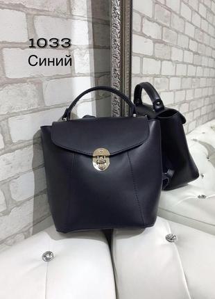 Сумка рюкзак синий