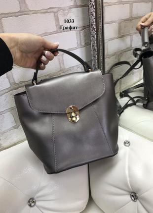Сумка рюкзак серый