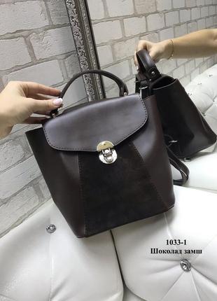 Сумка рюкзак коричневый