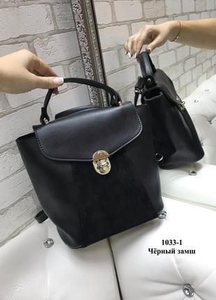 Сумка рюкзак чёрный