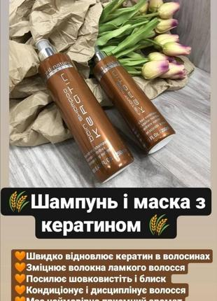 Набор кератиновые шампунь+маска