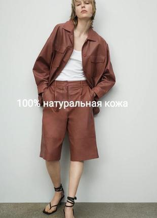 Кожаная рубашка, куртка zara цвета марсала оверсайз