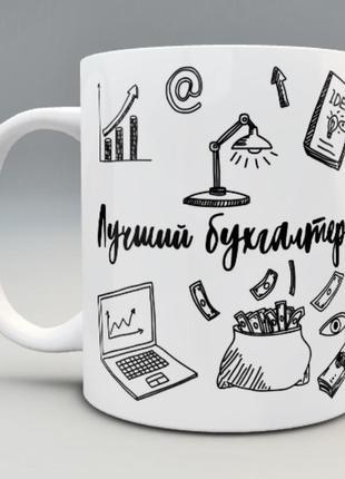 🎁подарок чашка бухгалтеру /день бухгалтера2 фото
