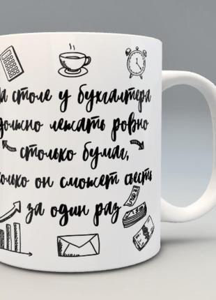 🎁подарок чашка бухгалтеру /день бухгалтера3 фото