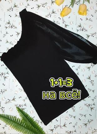 🌿1+1=3 нарядная черная удлиненная блуза блузка на одно плечо, размер 44 - 46