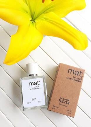 Masaki matsushima mat мэт люкс качество!!!тестер,парфюмерная вода, парфюм 60 ml