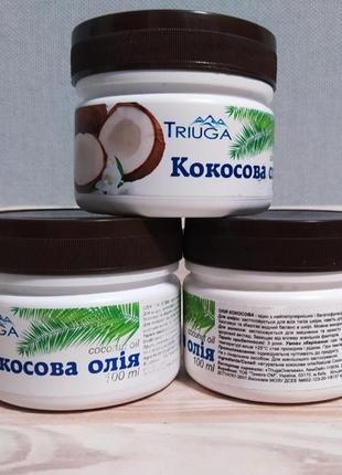 Натуральное кокосовое масло(кокосова олія)triuga 100мл.
