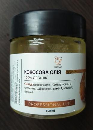 Рафинированное кокосовое масло elit-lab