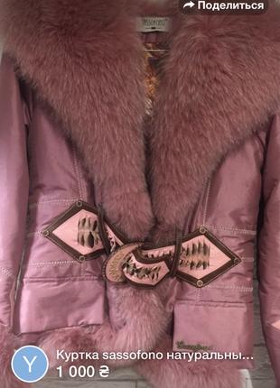 Куртка натуральный песец