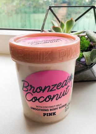 Pink bronzed coconut smoothing body scrub - увлажняющий скраб для тела