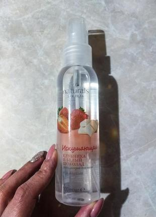 Лосьйон-спрей для тіла «спокуслива полуниця і білий шоколад» (100 мл)