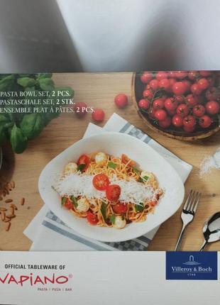 Набор 2шт. пиал для пасты, салата, villeroy &boch vapiano