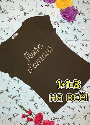 🌿1+1=3 модная женская футболка хаки с надписью, размер 44 - 46