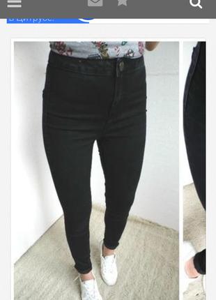 Супер чёрные джинсы скини