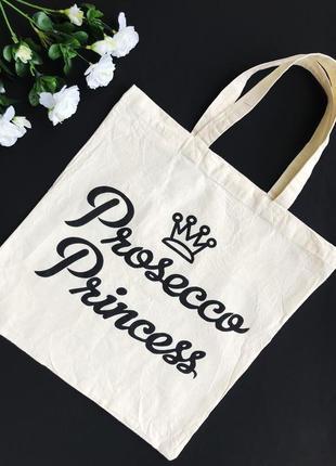 Классная тканевая сумка, шоппер prosecco princess