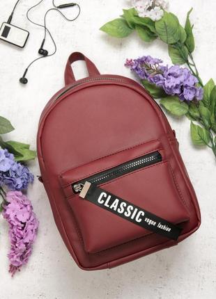 Женский вместительный бордовый рюкзак, экокожа