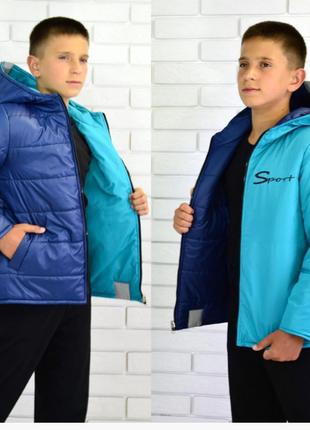 Двухсторонняя детская  куртка демисезонная