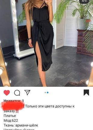 Платье армани-шелк