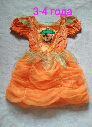 Карнавальное платье на хеллоуин тыква / тыковка 3-4 года