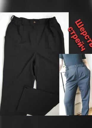 Шерстяные брюки черные штаны зауженные высокая посадка на талии резинка шерсть стрейч