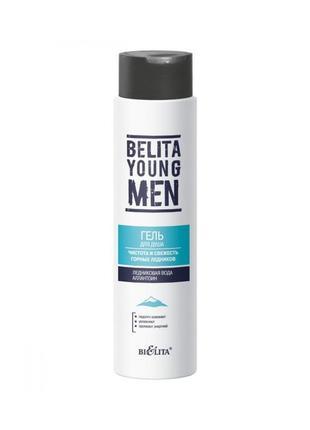 Belita young men гель для душа чистота и свежесть горных ледников, 400 мл