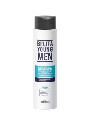 Belita young men шампунь для волос и бороды чистота и свежесть горных ледников, 400 мл