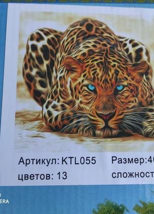 Картина по номерам ktl 055 (в коробке) 30*40