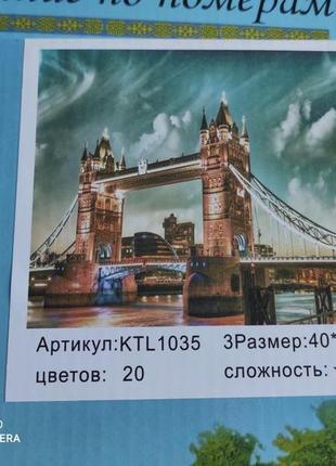 Картина по номерам ktl 1035 (в коробке) 30*40
