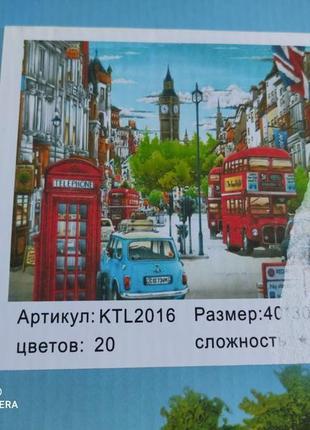 Картина по номерам ktl 2016 (в коробке) 30*40