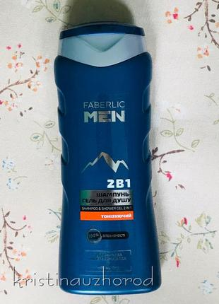 Шампунь-гель для душа 2в1 faberlic men тонизирующий 250 мл