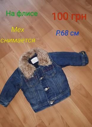 Куртка курточка на флисе джинсовая джинсовка 6-9 мес