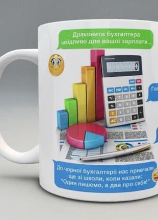 🎁подарок чашка бухгалтеру /день бухгалтера5 фото