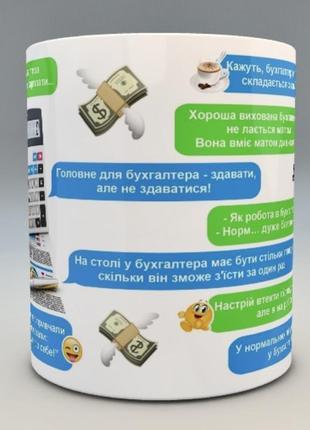 🎁подарок чашка бухгалтеру /день бухгалтера6 фото