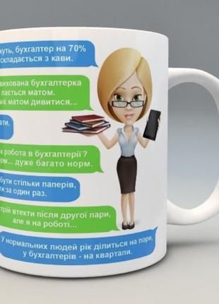 🎁подарок чашка бухгалтеру /день бухгалтера7 фото