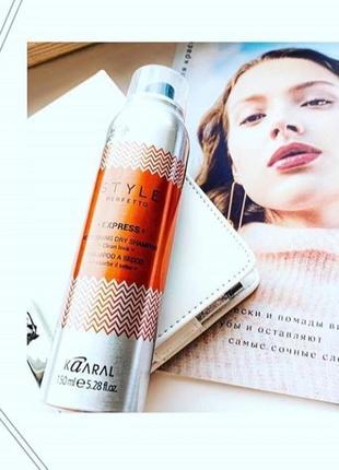 Сухой шампунь для волос  kaaral style perfetto express refreshing dry shampoo, 150 мл