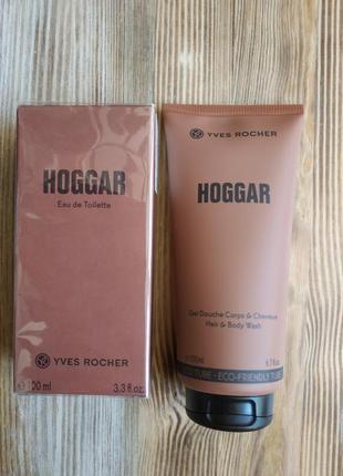 Набор hoggar