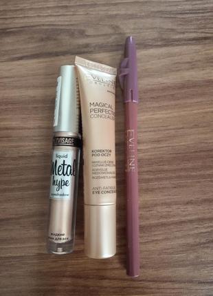 Набор косметики: консилер + жидкие тени+карандаш для губ
