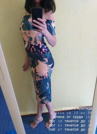 Красивое  стрейч платья