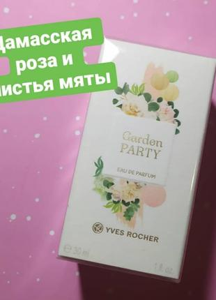 Garden party, 30ml